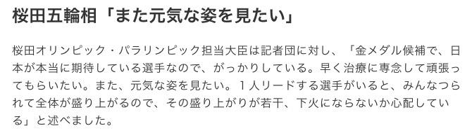 画像:NHKが報じた桜田五輪相の発言
