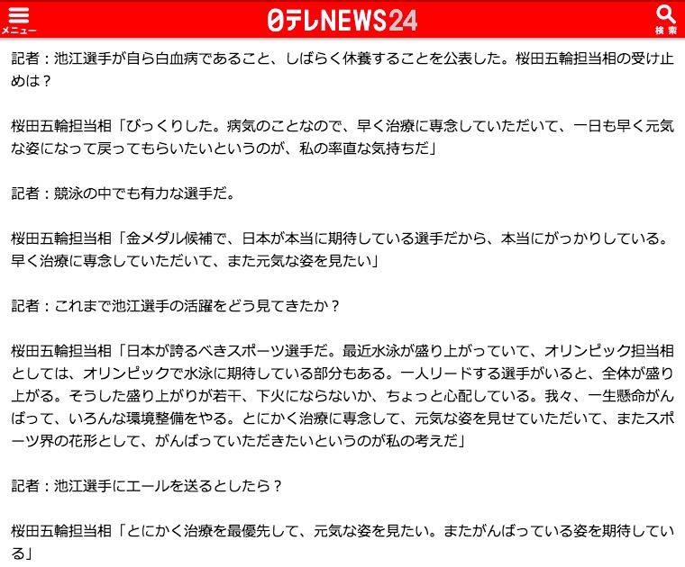 画像:日本テレビが報じた桜田五輪相の発言全文