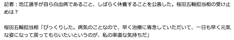 画像:桜田五輪相の発言1