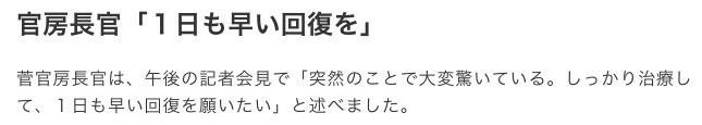 画像:菅官房長官の発言