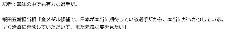 画像:桜田五輪相の発言2