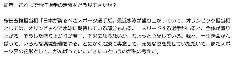 画像:桜田五輪相の発言3