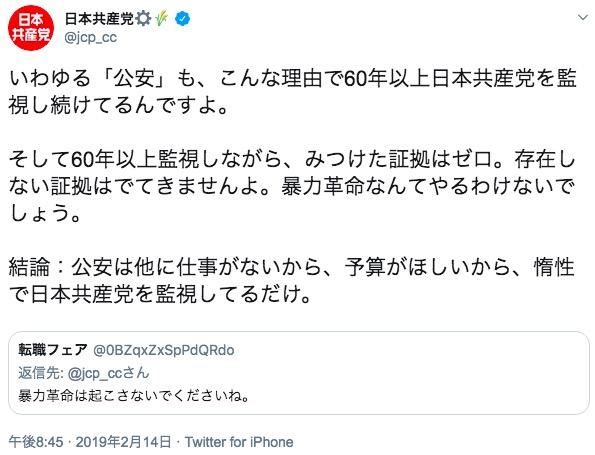 画像:日本共産党によるツイートの内容