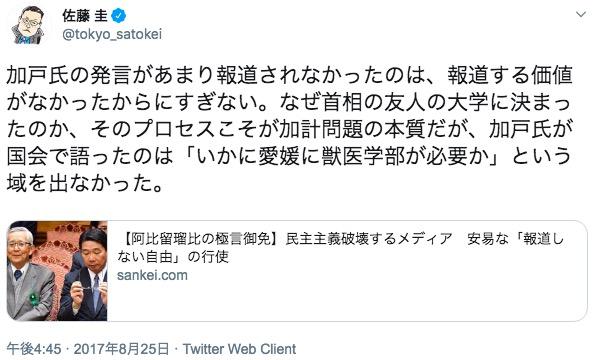 画像:東京新聞・佐藤圭記者のツイート