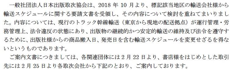 画像:日本出版取次協会による発表内容