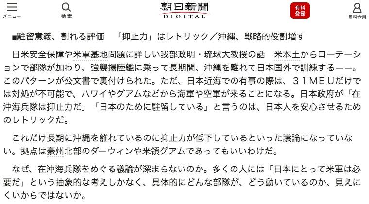 画像:我部教授の主張(朝日新聞より)