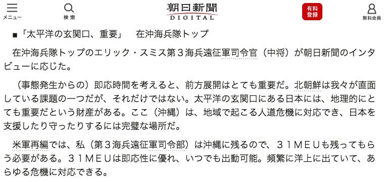 画像:スミス中将が朝日新聞に語った内容