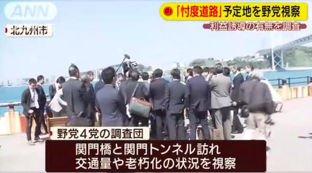 画像:下関北九州道路の建設予定地を視察した野党4党