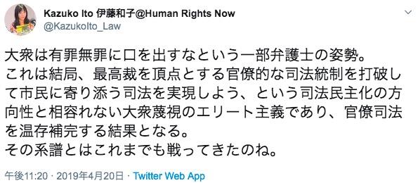 画像:伊藤和子弁護士によるツイート