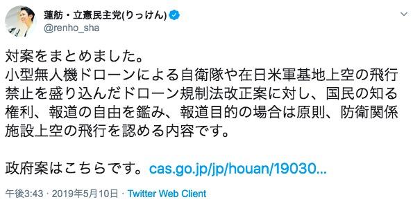 画像:蓮舫議員によるツイートの内容