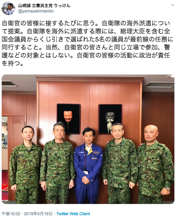 画像:山崎誠衆院議員のツイート