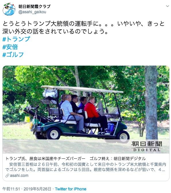 画像:朝日新聞・霞クラブのツイート