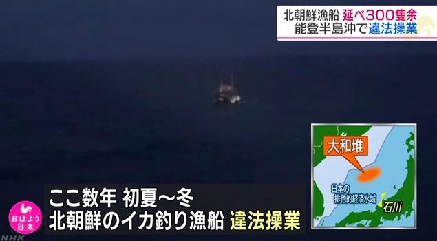画像:大和堆で違法操業が行われている様子を報じるNHK