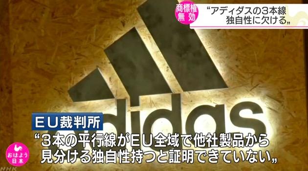 画像:アディダスの商標権が棄却されたことを伝えるNHK