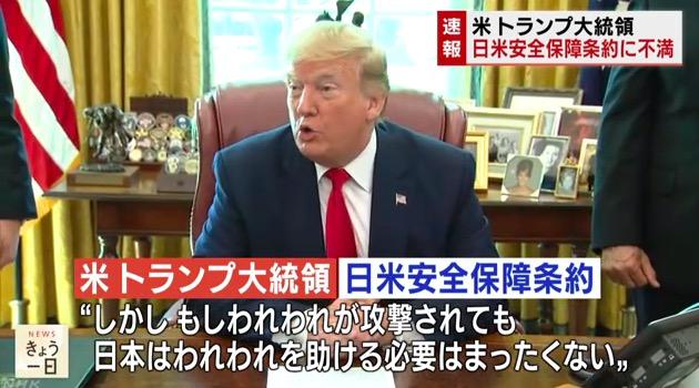 画像:安保条約に対する不満を述べたトランプ大統領