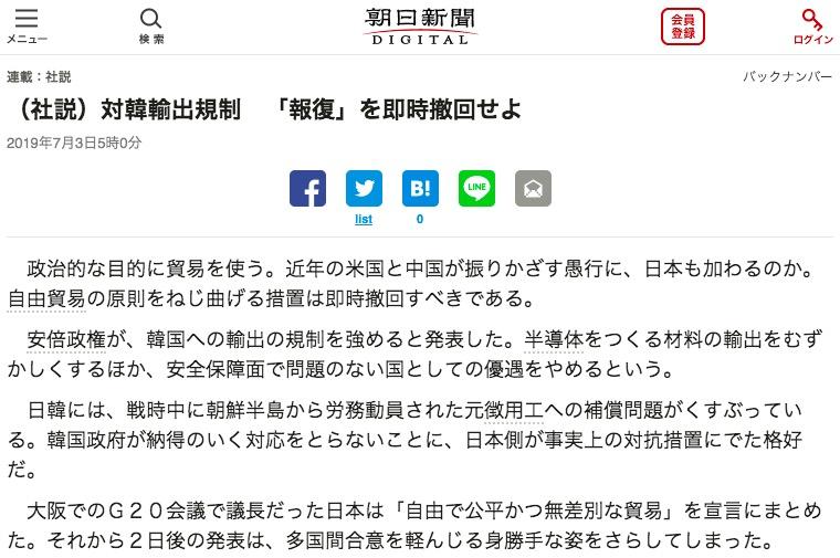 画像:朝日新聞の2019年7月3日付の社説