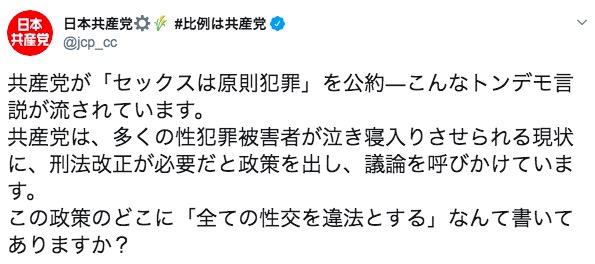 画像:日本共産党のツイート