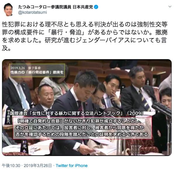 画像:辰巳孝太郎議員(共産党)が行ったツイート