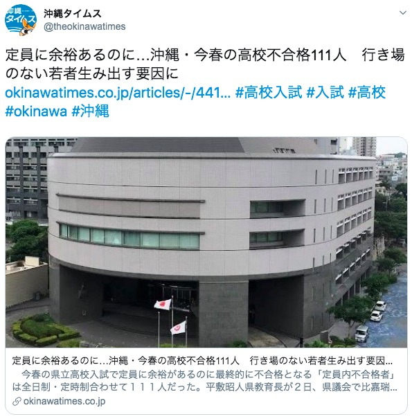画像:記事を紹介する沖縄タイムスのツイート