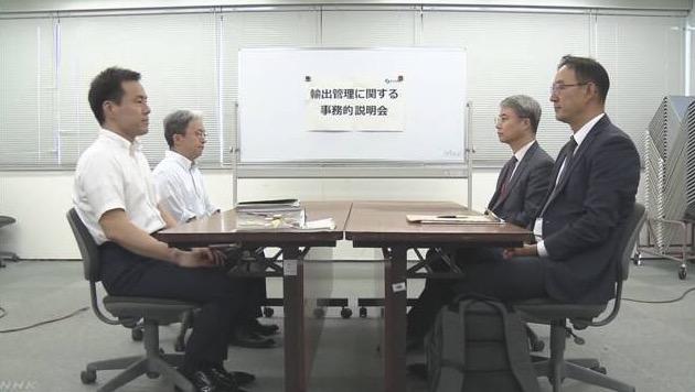 画像:韓国への事務的説明会を行った経産省