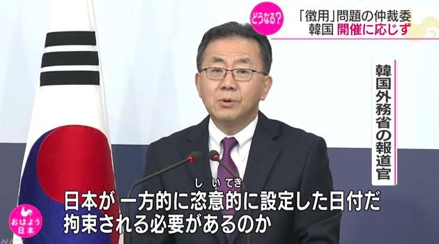 徴用工問題の仲裁委員会設置に応じなかった韓国が「恣意的に設定された ...