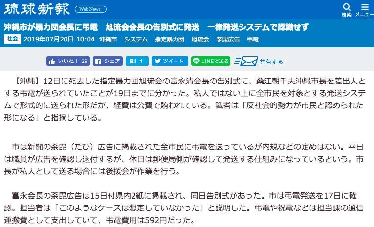 画像:琉球新報が報じた記事