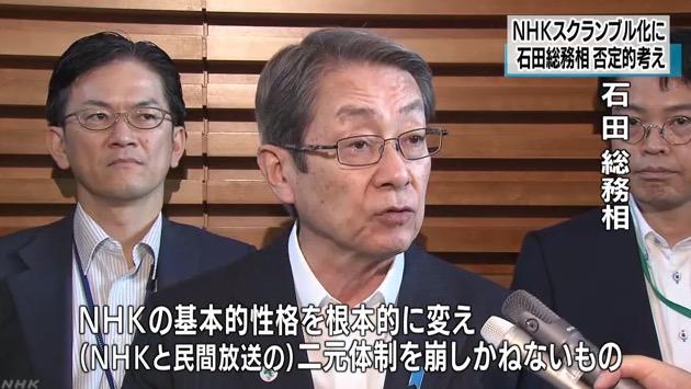 画像:NHKスクランブル化を強く否定した石田総務相