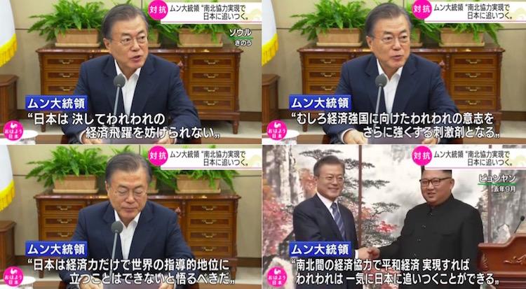画像:北朝鮮との経済協力を示唆するムン大統領