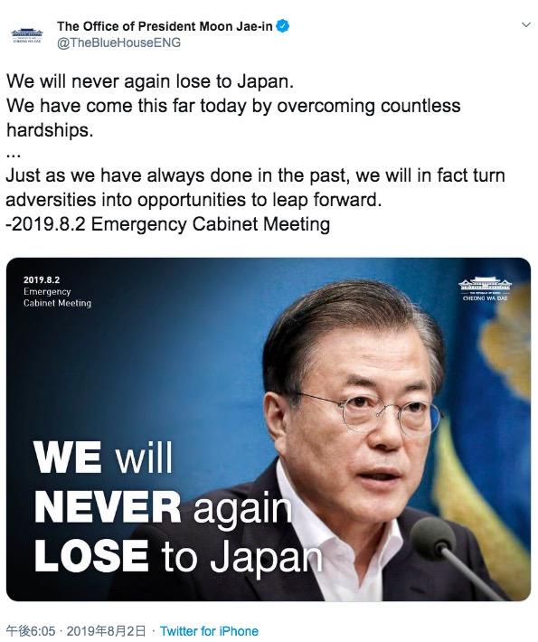画像:韓国大統領府のツイート