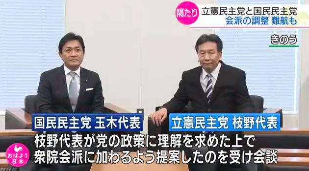 画像:枝野代表と玉木代表の会談を伝えるNHKニュース