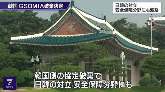 画像:韓国のGSOMIA破棄を報じるNHK