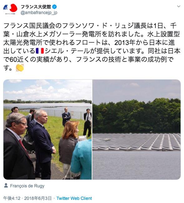 画像:フランス大使館のツイート