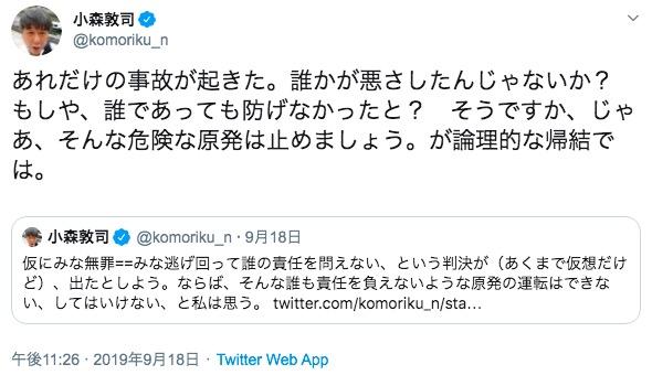 画像:朝日新聞小森記者のツイート