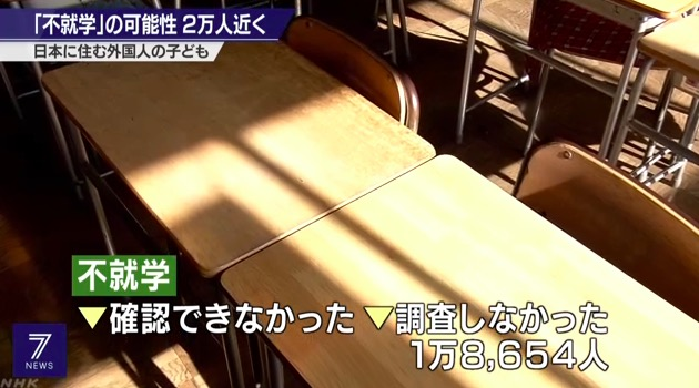 画像:NHKが報じたニュース