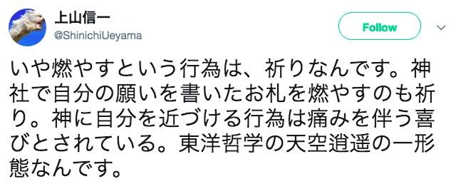 画像:上山信一・慶応大教授のツイート