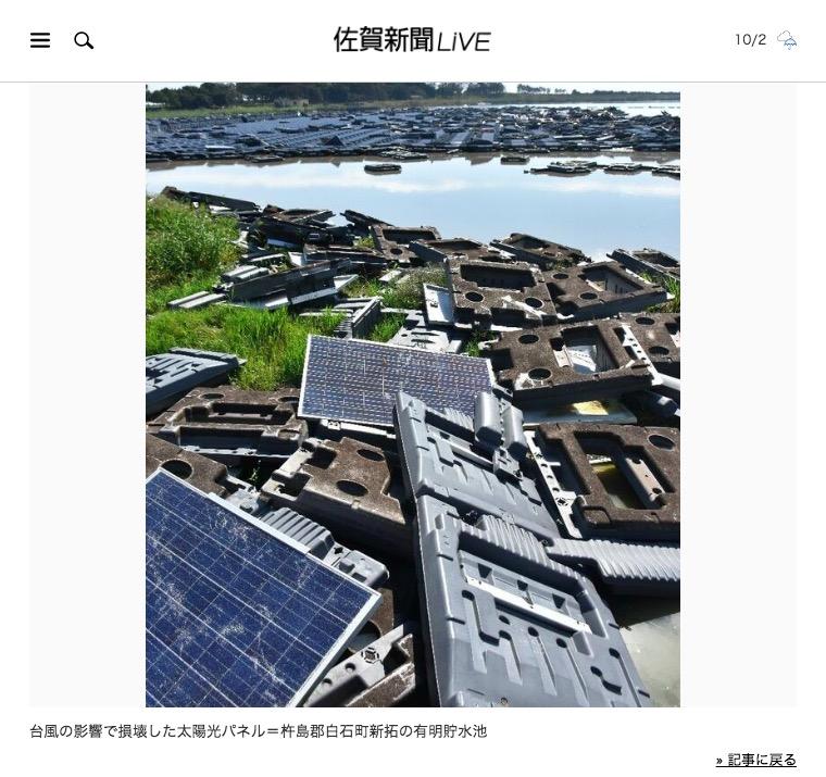 画像:佐賀新聞が報じた被害の様子