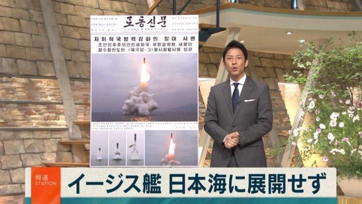 画像:イージス艦が日本海に展開していなかったことを批判するテレ朝・報道ステーション