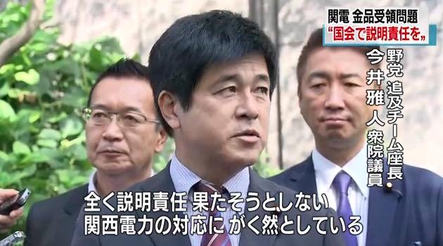 画像:土曜日に関西電力本店をアポなし訪問した野党議員