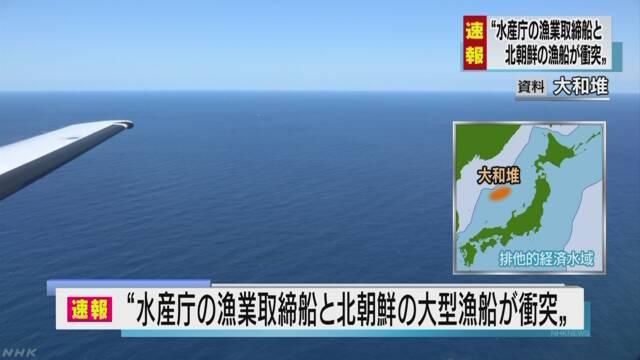 画像:事件を報じるNHKのニュース