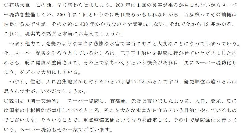 画像:事業仕分けでの蓮舫議員の発言