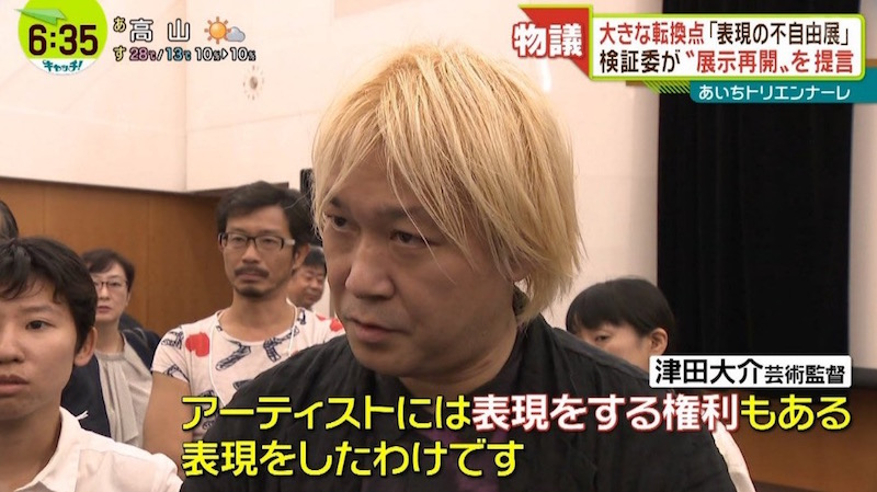 画像:ヘイト作品展示の正当性を主張する津田大介氏