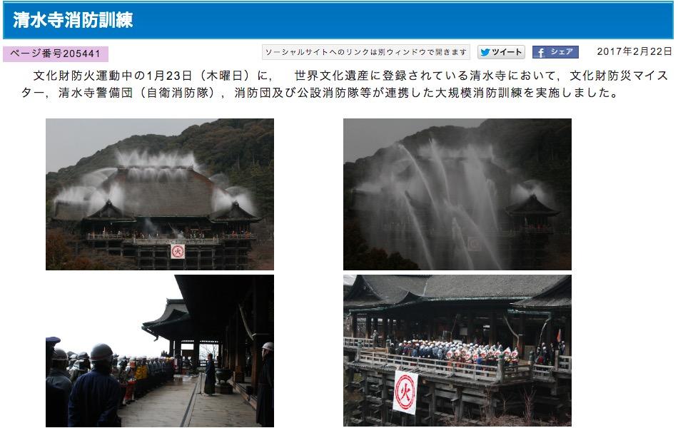 画像:清水寺での防火訓練の様子