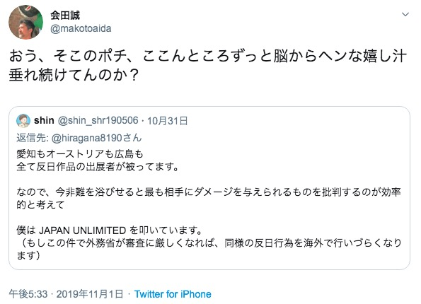 画像:会田誠氏のツイート