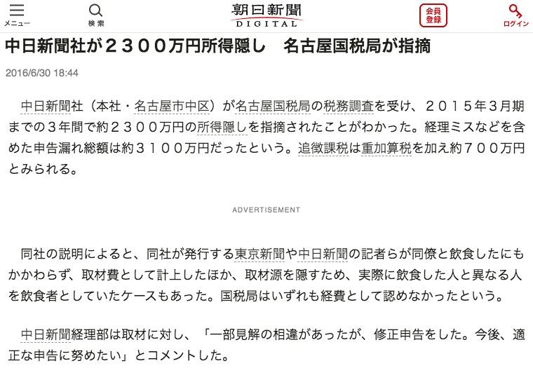 画像:中日新聞の所得隠しを報じる朝日新聞の記事