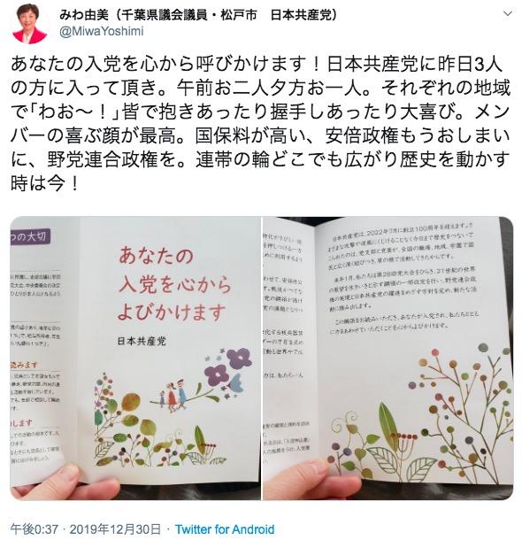 画像:みわ由美・共産党千葉県議のツイート