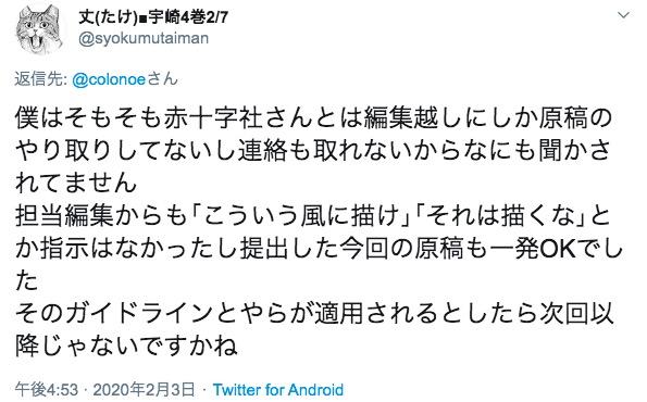 画像:作者である丈(たけ)氏のツイート
