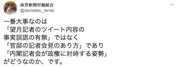 画像:論点を逸らして擁護する東京新聞・労組