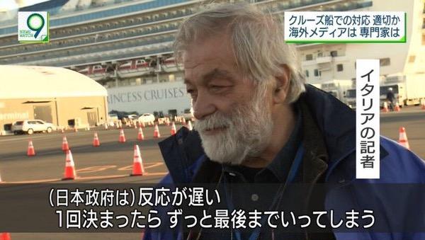画像:日本政府の対応を批判したイタリア人記者だったが…