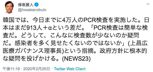 画像:保坂・世田谷区長のツイート