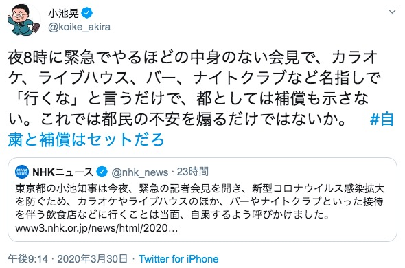 画像:小池晃参院議員のツイート